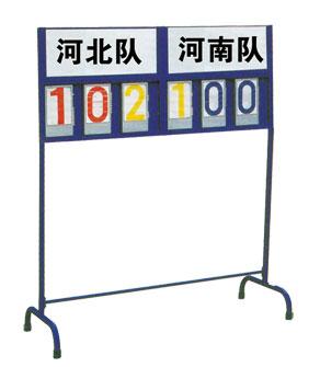 KAD-C018-排球记分牌