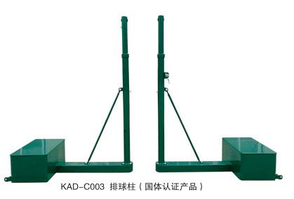 KAD- C003排球柱(国体认证产品)